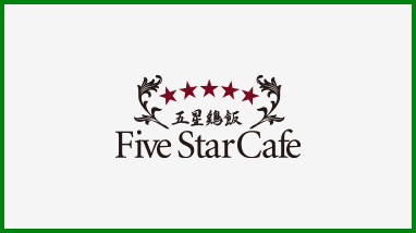 Five Star Cafe